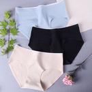 【3001】獨立包裝艾草抗菌一片式中腰無痕內褲 三角褲 (多色可選/M-XL)