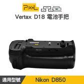 【現貨】PIXEL 品色 Nikon D850 電池手把 Vertax D18 垂直手把 相容MBD18 公司貨