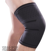 維動運動護膝蓋男女式健身深蹲保暖籃球跑步戶外護具半月板損傷