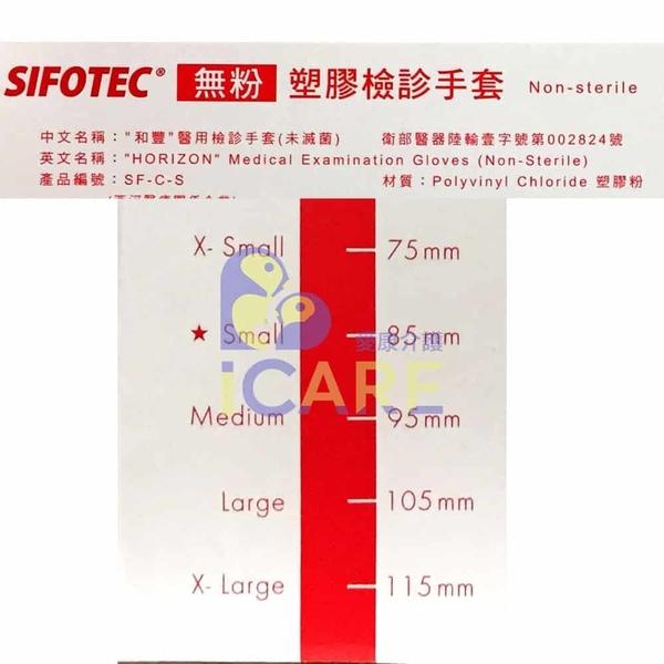 SIFOTEC 無粉 PVC 塑膠檢診手套 100入/盒+愛康介護+