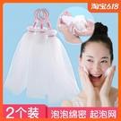 尺寸超過45公分請下宅配日式洗面奶起泡網...