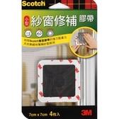 3M紗窗修補貼片-小型