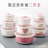 家用帶蓋陶瓷泡面碗便當碗套裝 微波爐保鮮飯盒密封保鮮盒三件套 新品全館85折