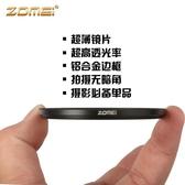相機濾鏡 卓美超薄uv鏡 49 52 55 58 62 67 72 77 82mm適用于佳能尼康單反相機鏡頭 薇薇