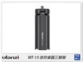 Ulanzi MT-15 迷你桌面三腳架 手機 相機 三腳架 自拍(MT15,公司貨)