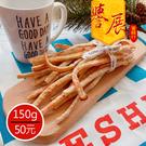 【譽展蜜餞】魷魚條 150g/50元