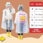 兒童雨衣 男童女童全身長款小學生時尚透明防水帶書包位雨披【免運】