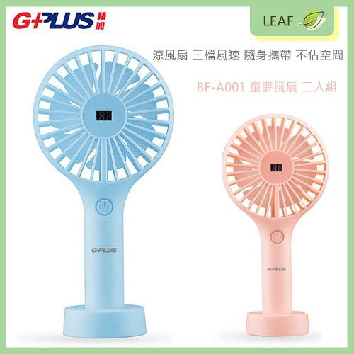 【二入組合】G-Plus BF-A001 童夢風扇 USB 手持風扇 隨身扇 涼風扇 三檔風速 隨身攜帶 不佔空間