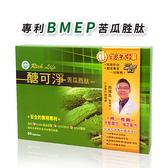 醣可淨-BMEP專利定序苦瓜胜肽(60入)-東風生活大小事節目推薦