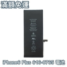 【免運費】iPhone6 Plus 電池...