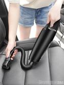 吸塵器 車載吸塵器車用小型汽車吸塵器車內強力大功率吸力手持式專用兩用 印象家品
