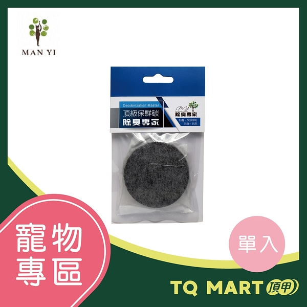 食物/飼料/零食 保鮮炭片 單入【TQ MART】
