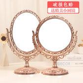 歐式臺式化妝鏡子桌面高清便攜大小號梳妝鏡美容公主鏡復古結婚推薦【店慶85折促銷】