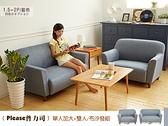 【班尼斯國際名床】~日本熱賣‧Please普力司(單+雙人沙發)‧布沙發/復刻沙發