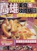 二手書博民逛書店 《高雄美食攻略版圖》 R2Y ISBN:986778071X│孫正寰