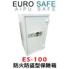 速霸超級商城㊣EURO SAFE防火型電子密碼保險箱 ES-100