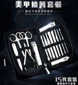 降價兩天-指甲剪套裝指甲刀套裝家用剪修甲刀指甲剪便攜不銹鋼灰指甲鉗套裝拉鍊包