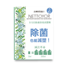 全方位除菌消毒清潔劑【2包入】