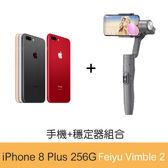 ◄24Buy►分期零利率! iPhone 8 PLUS 256G + Vimble2 穩定器 特惠組