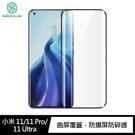 【愛瘋潮】 NILLKIN 小米 11/11 Pro/11 Ultra 抗衝擊曲面膜 全膠 螢幕保護貼