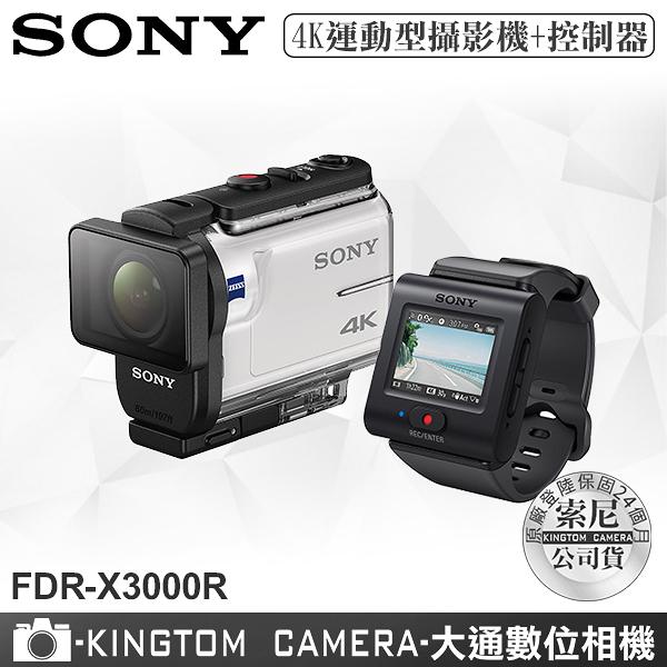 SONY FDR-X3000R 4K 運動型攝影機 附防水殼公司貨 再送64G卡+原廠電池+專用座充+4好禮