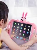 ipad 保護套air3 可愛2018  mini2 兒童4 防摔5 硅膠6 蘋果電腦平板殼軟酷男 館