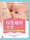 母乳哺育全書:專業團隊詳細解答新手媽媽最關心的250則哺乳大小事【城邦讀書花園】