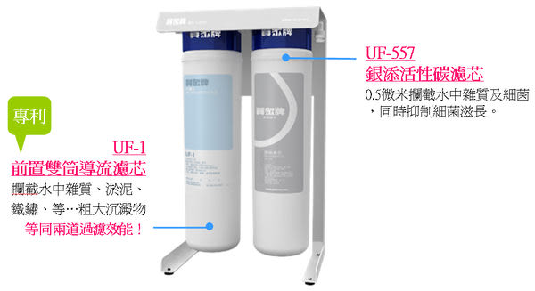 UF-207 長效型銀添生飲系統