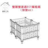 雙層雙連通DIY種植箱/栽培箱(型號dd)