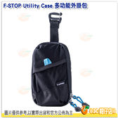 F-STOP Utility Case 多功能外掛包 公司貨 AFSP057K 輕量化 收納包 配件包 耐磨 防水 腰包 手機袋 相機包