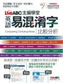 書LiveABC 主編學堂易混淆字比較分析(點讀精裝版)