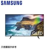 【SAMSUNG三星】55吋 4K QLED 智慧連網易經電視 QA55Q80RAWXZW