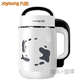 Joyoung/九陽 DJ12E-D61九陽豆漿機家用全自動智慧煮免過濾多功能  ATF  魔法鞋櫃