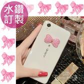 HTC U12 U11 EYEs U11+ U Ultra Desire10 Pro Evo 830 828 728 多圖款女王系列 手機殼 水鑽殼