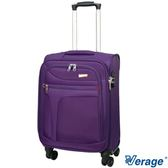 19吋布面登機箱 飛機輪19吋布面行李箱19寸布面旅行箱 Verage二代風格流線系列 (紫) 淘樂思
