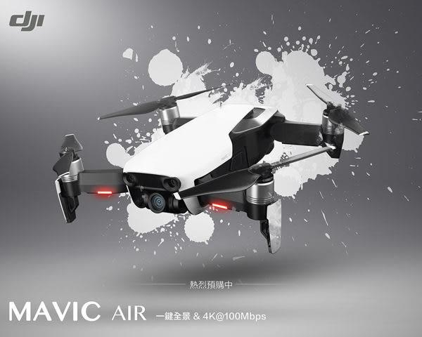 【現貨供應】DJI MAVIC AIR combo 全能套裝 白色、黑色現貨 總代理公司貨 空拍機 4K 無人機