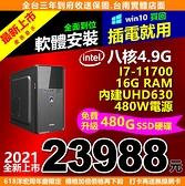 【23988元】全新第11代I7-11700主機16G/480G/480W含WIN10+安卓插電即用可刷分期洋宏到府收送