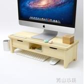 電腦置物架電腦顯示器螢幕增高架實木底座桌面鍵盤置物架收納支架架子抬加高 青山市集