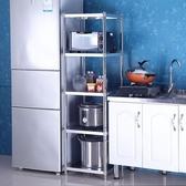 不銹鋼廚房置物架35cm夾縫收納多層架四層落地30寬冰箱縫隙儲物架 亞斯藍