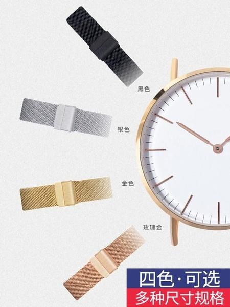 錶帶 爵派代用dw鋼帶手表帶丹尼爾男女原裝金屬惠靈頓超薄通用精鋼表鏈 樂印百貨