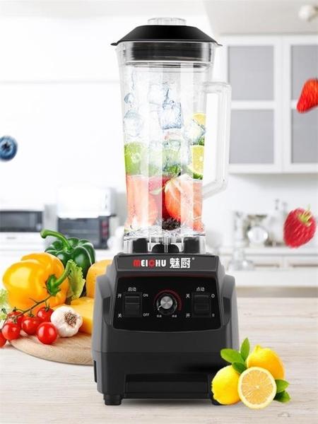 沙冰機商用奶茶店冰沙機攪拌破壁機打果汁料理機豆漿機碎冰機 WJ【米家】