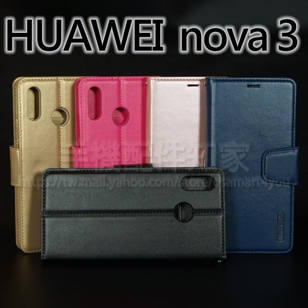 【Hanman 仿羊皮】HUAWEI Nova 3 PAR-LX9 6.3吋 斜立支架皮套/側掀保護手機套/錢包皮套-ZW