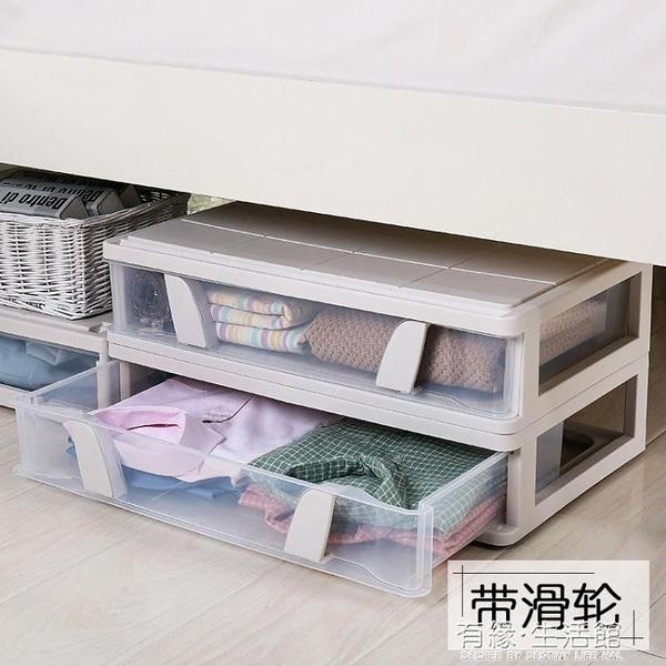 床底收納箱家用扁平帶輪抽屜式超薄整理箱大號宿舍加厚儲物盒透明 有緣生活館