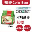 CAT'S BEST 凱優[紅標凝結木屑砂,4.3kg](單包)