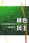 (二手書)綠色民主:台灣環境運動的研究