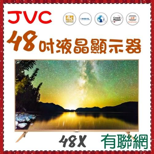 年終加碼送山水無線檯燈【JVC】48吋 4K液晶 4核心晶片 WiFi 無線 智慧聯網《48X》保固三年