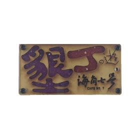 【收藏天地】台灣紀念品*木質冰箱貼-墾丁