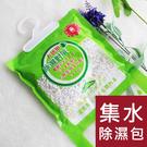【10入】日本熱銷高分子除濕包 超集水除濕包 衣櫥除溼 可掛式除溼包 除濕袋