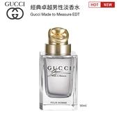Gucci Made to Measure 經典卓越男性淡香水 90ml 氣質男香 【SP嚴選家】