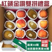 【果之蔬-全省免運】幸福果物理盒(美國蘋果6顆+黃金奇異果6顆)